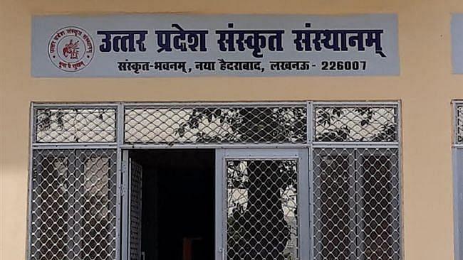 संस्कृत संस्थान द्वारा संचालित सिविल सेवा निःशुल्क प्रशिक्षण की आवेदन तिथि बढ़ी