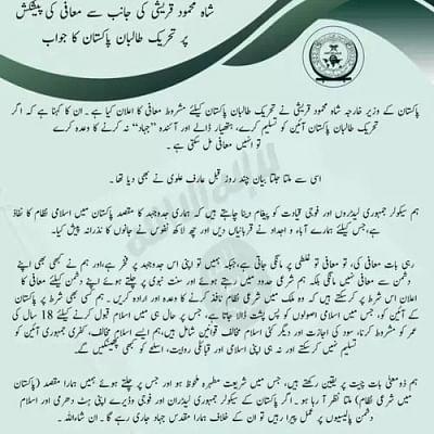 पाक तालिबान ने कुरैशी के माफी प्रस्ताव को खारिज किया, सेना से माफी मांगने को कहा