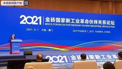 2021 ब्रिक्स नया औद्योगिक क्रांति साझेदारी मंच उद्घाटित