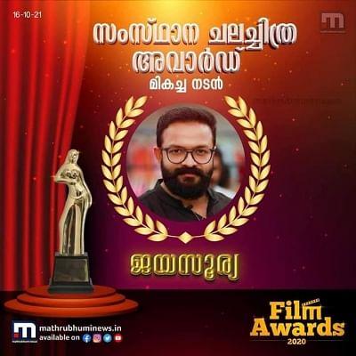 केरल फिल्म पुरस्कार : जयसूर्या और अन्ना बेन को मिला सर्वश्रेष्ठ अभिनय का पुरस्कार