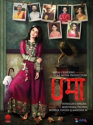 first-look-of-kajal-aggarwal39s-uma-released