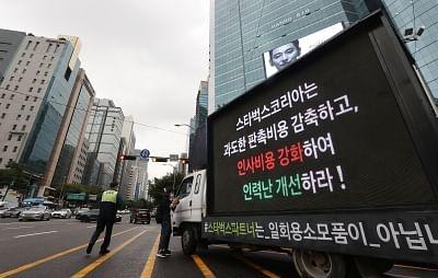 स्टारबक्स कोरिया के कर्मचारियों ने ज्यादा काम कराने का किया विरोध