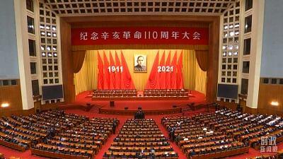 शी चिनफिंग के भाषण में शिनहाई क्रांति पर जोर
