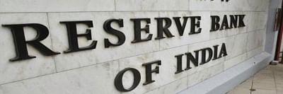 आरबीआई ने आईएमपीएस ट्रांसफर में ट्रांजेक्शन लिमिट बढ़ाकर 5 लाख रुपये की