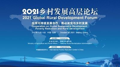 पेइचिंग : 2021 ग्रामीण विकास उच्च स्तरीय मंच आयोजित