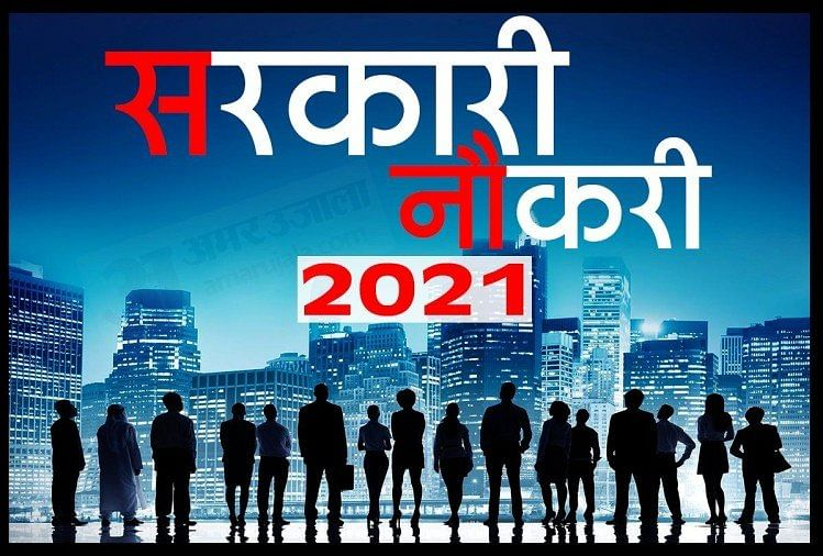 Govt Job 2021: इन विभागों में सरकारी नौकरी का शानदार मौका, जल्द से जल्द करें अप्लाई