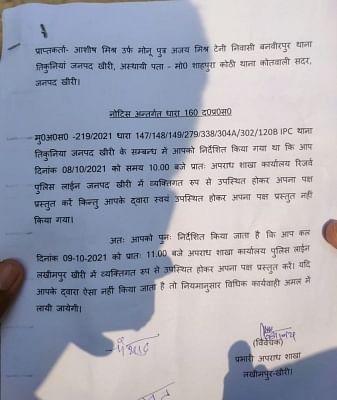 लखीमपुर खीरी हिंसा : पुलिस ने आशीष मिश्रा को दूसरा नोटिस जारी किया