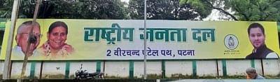 बिहार में राजद, कांग्रेस खुलकर आए आमने-सामने, उपचुनाव में दोनों दलों की भिड़ंत