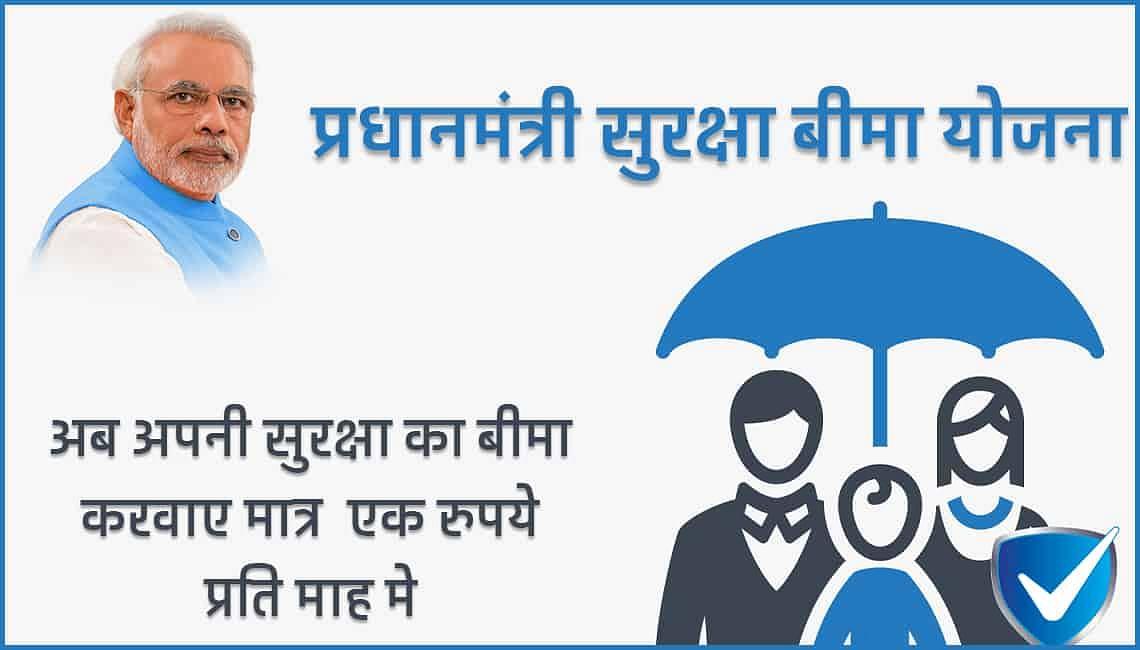 PM Suraksha Bima Yojna: हर महीना 1 रुपए के खर्च पर मिल रहा 2 लाख का बीमा, जानिए कैसे उठाएं इस योजना का लाभ