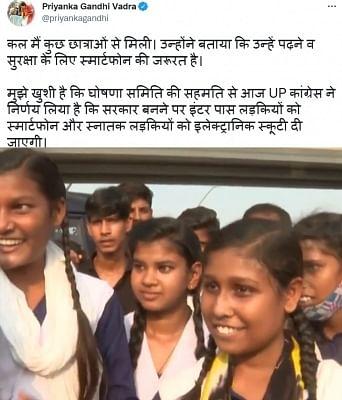 प्रियंका का एलान, कांग्रेस की सरकार बनने पर छात्राओं को देंगे स्मार्ट फोन और स्कूटी