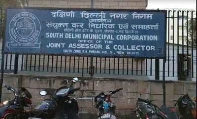 दिल्ली: दक्षिणी निगम ने स्पा- मसाज केन्द्रों के लिये लागू की नई लाईसेंस नीति, अब केन्द्रों में क्रॉस जेन्डर मसाज की नहीं होगी अनुमति