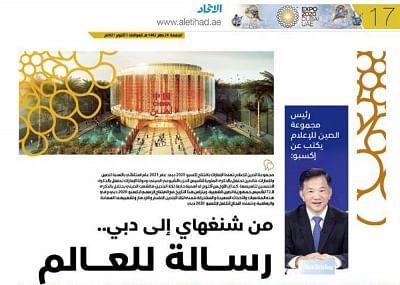शांगहाई से दुबई तक:सीएमजी महानिदेशक ने लेख लिखकर दुबई विश्व एकस्पो को बधाई दी