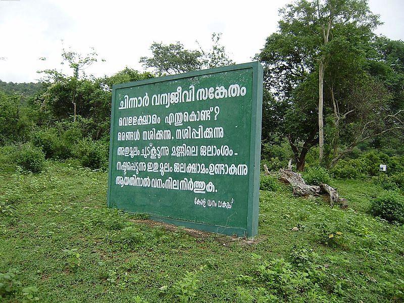चिन्नार वन्यजीव अभयारण्य के बारे में जानकारी - Chinnar Wildlife Sanctuary in Hindi