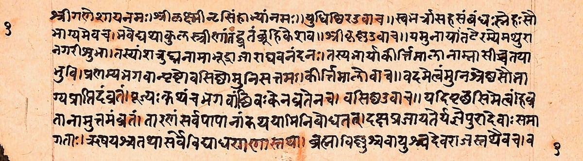 नारद पुराण- Narad Puran in Hindi