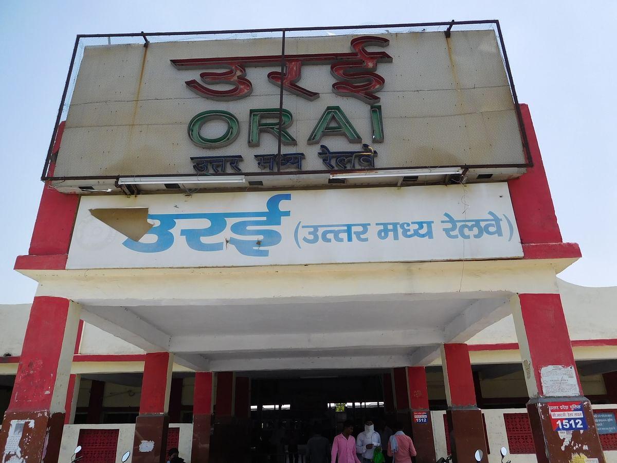 उरई के बारे में जानकारी - Orai in Hindi