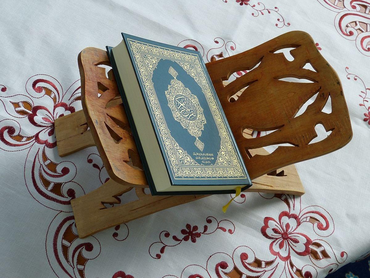 कुरान - Quran in Hindi