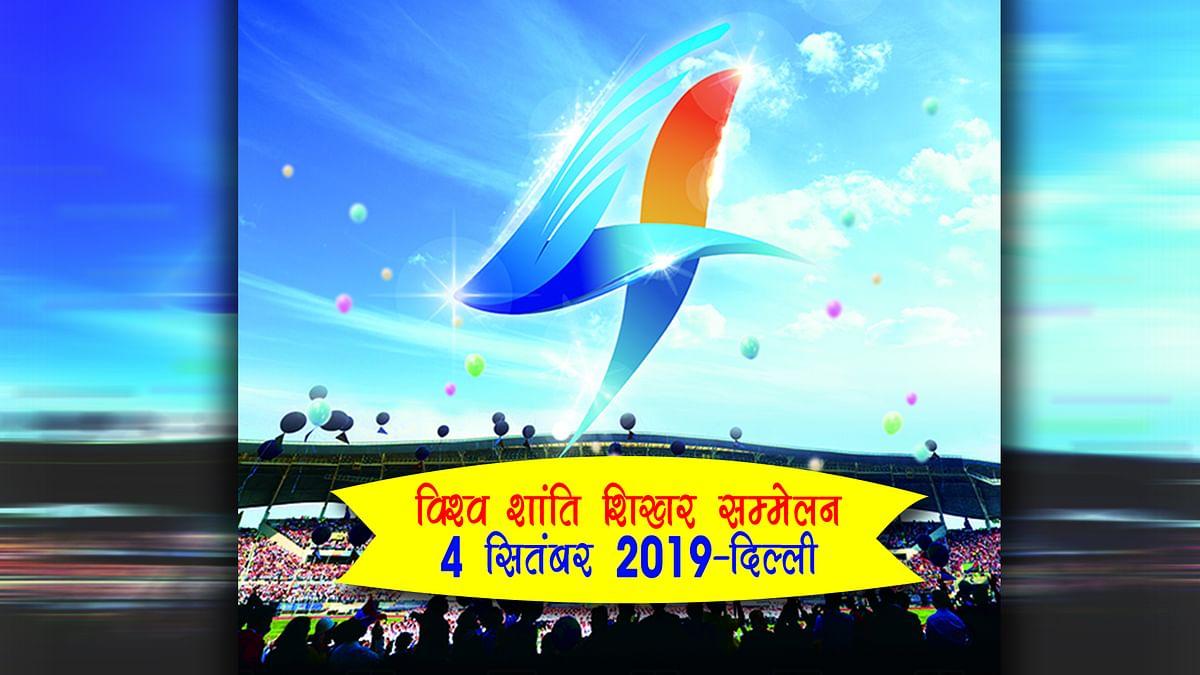 दिल्ली में 4 सितंबर को विश्व शांति शिखर सम्मेलन का होगा आयोजन