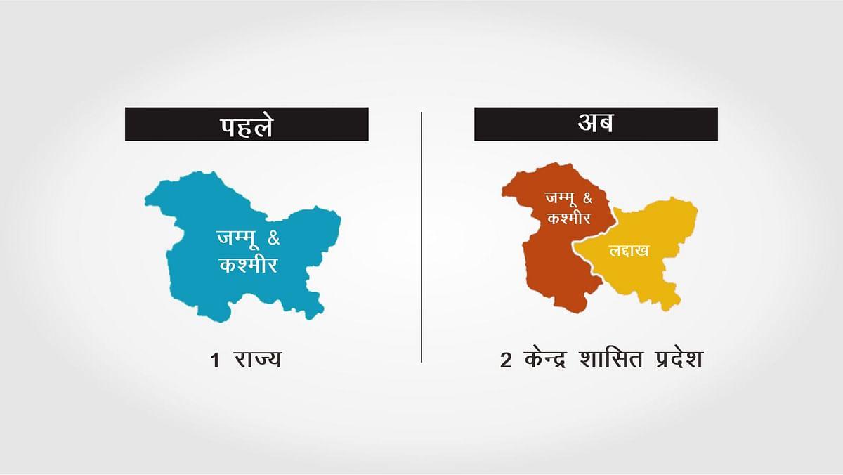 70 साल बाद अनुच्छेद 370 समाप्त, कश्मीर अब अति विशेष राज्य नहीं