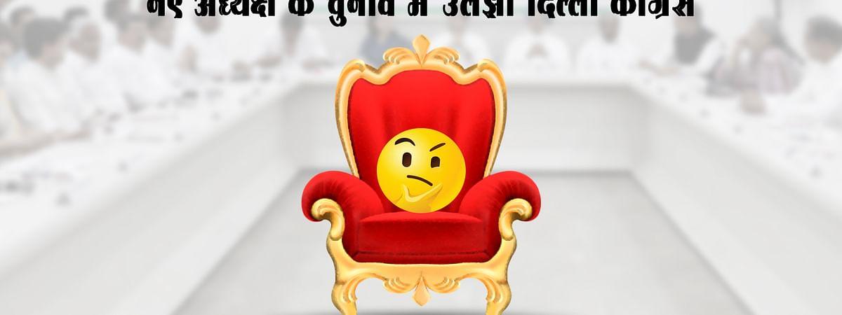 कौन होगा दिल्ली में कांग्रेस का नया अध्यक्ष