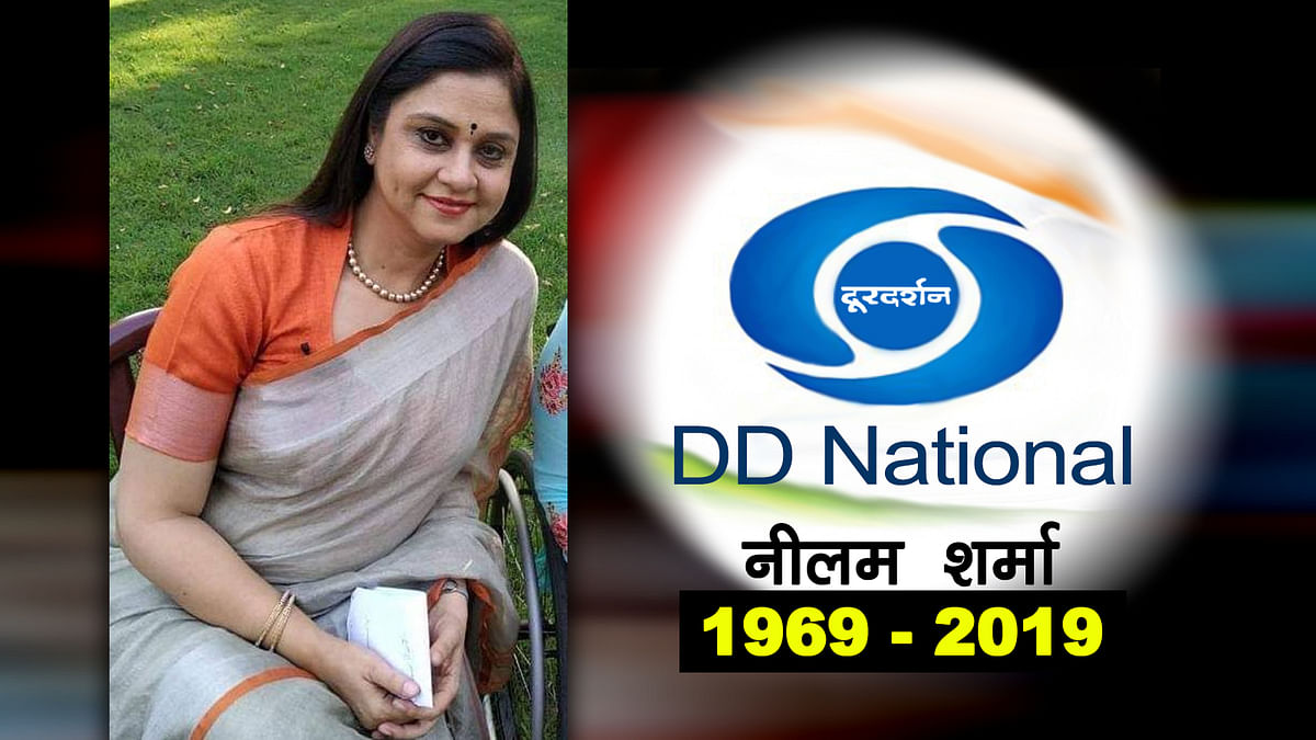 लम्बे समय तक दूरदर्शन का चेहरा रही नीलम शर्मा कह चली सबको अलविदा