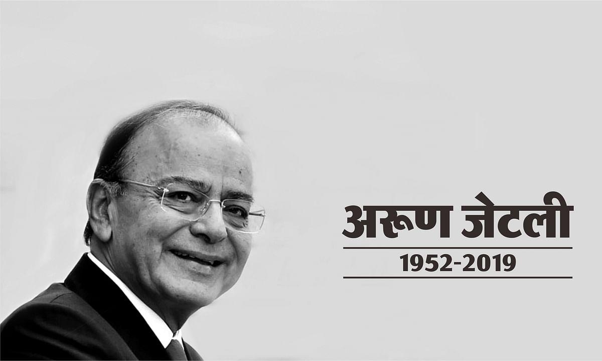 पूर्व वित्त मंत्री अरुण जेटली का निधन, देशभर में शोक की लहर