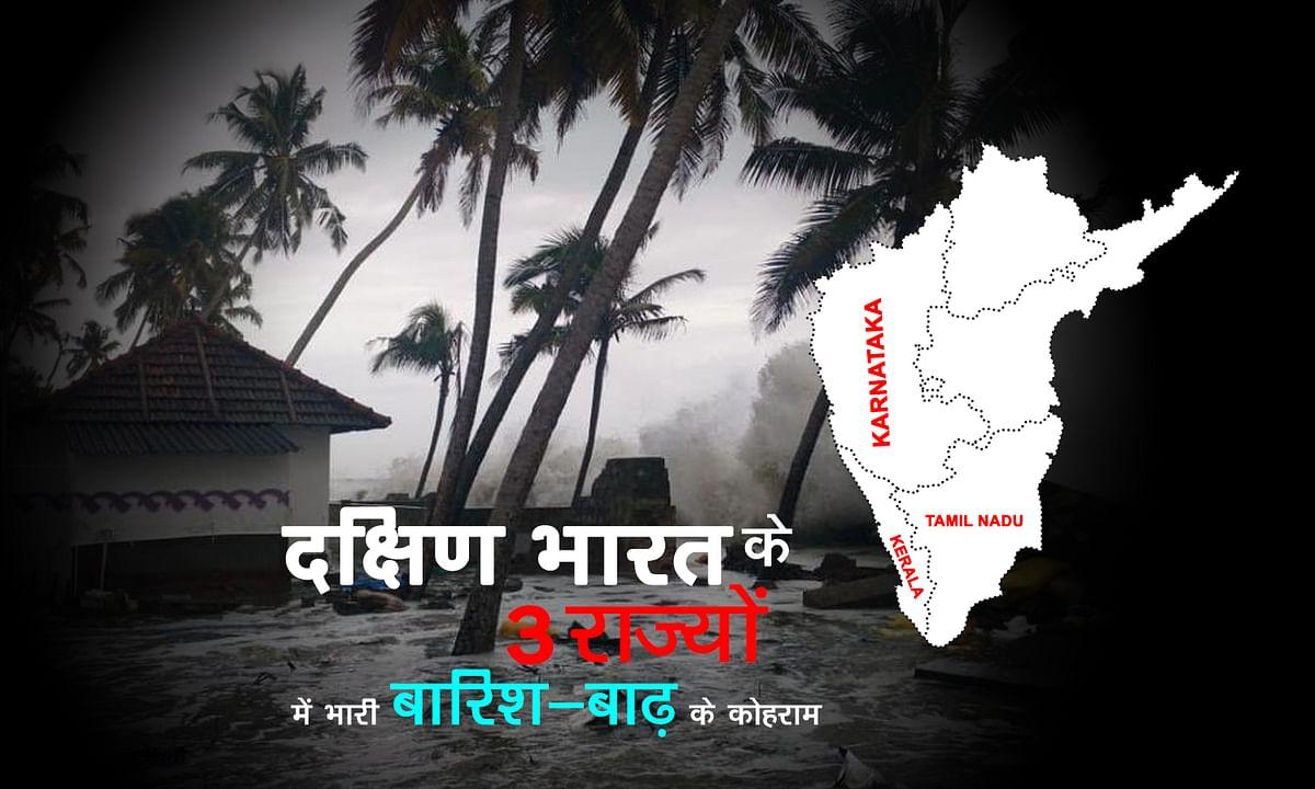 दक्षिण भारत के 3 राज्यों में भारी बारिश-बाढ़ के कोहराम से बुरा हाल