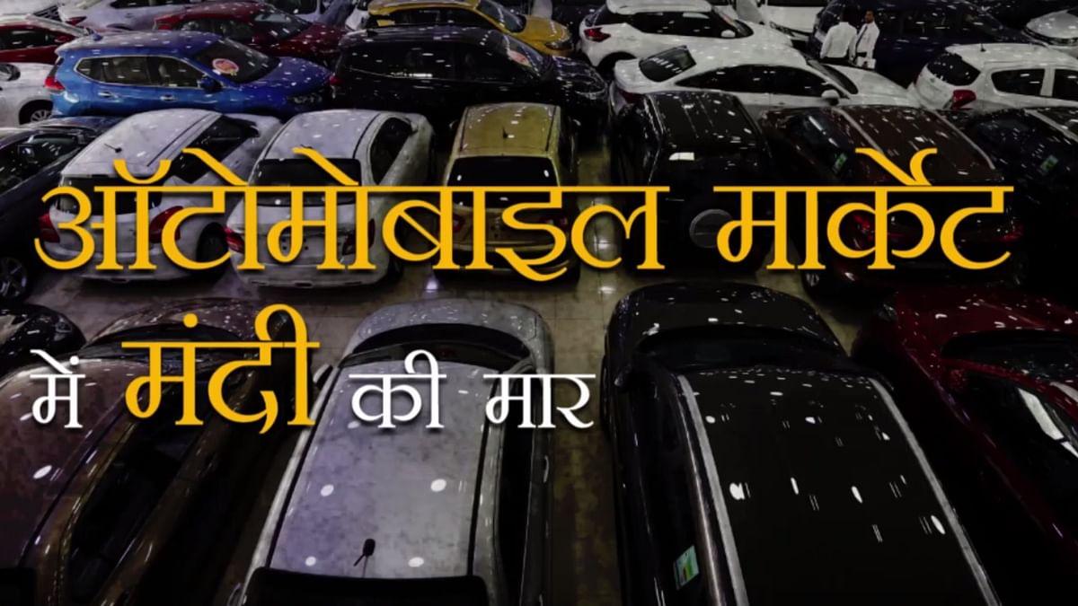 ऑटोमोबाइल मार्केट में मंदी की मार