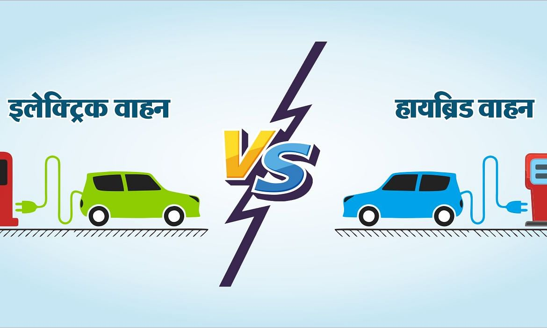 जाने इलेक्ट्रिक और हाइब्रिड वाहन में कौन किससे बेहतर