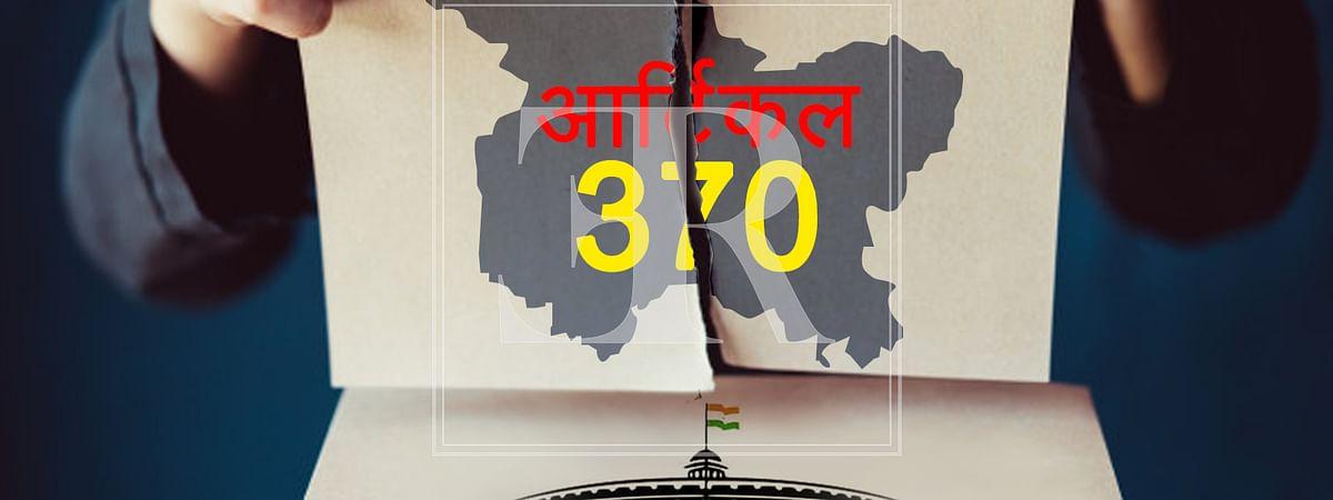 जम्मू-कश्मीर में लागू संविधान का अनुच्छेद-370 समाप्त