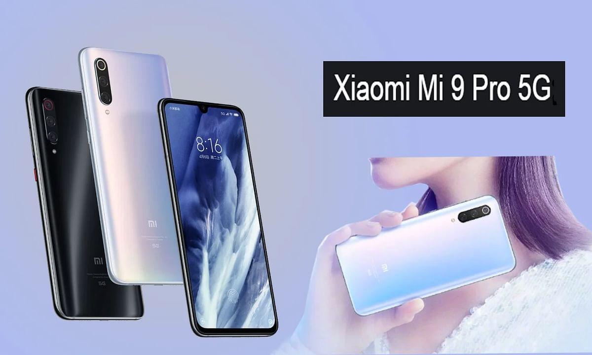 Xiaomi कंपनी ने लांच किया नया Mi का 5G स्मार्टफोन