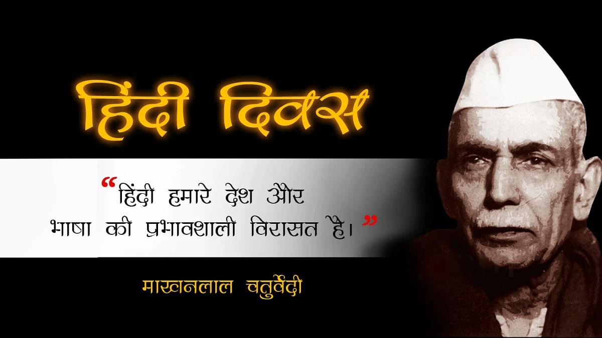 आखिर क्यों मनाया जाता है हिंदी दिवस ?