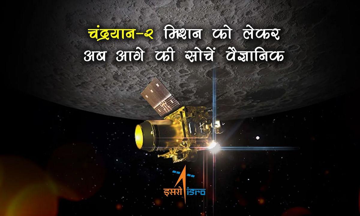 चंद्रयान-2 मिशन को लेकर अब आगे की सोचें वैज्ञानिक