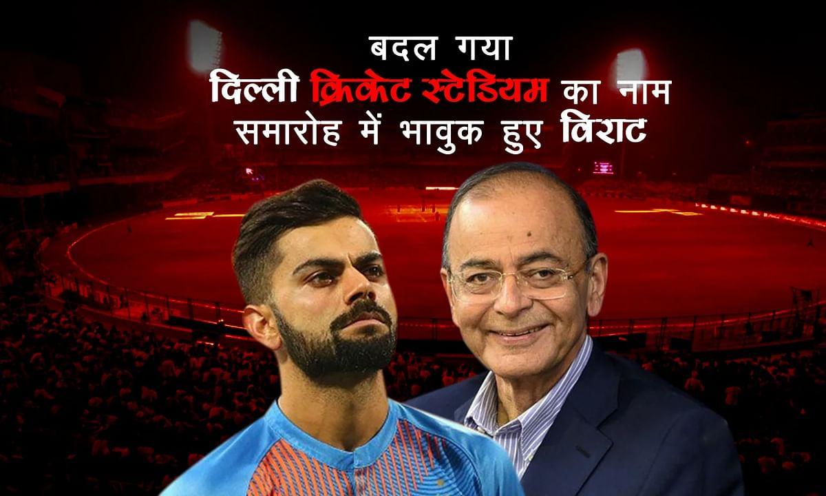 बदल गया दिल्ली क्रिकेट स्टेडियम का नाम-विराट हुए भावुक