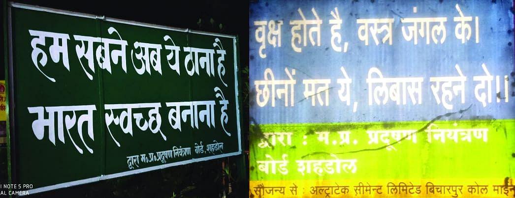 पर्यावरण जन-जागृति के लिए मुख्य स्थानों पर लगे डिस्प्ले बोर्ड