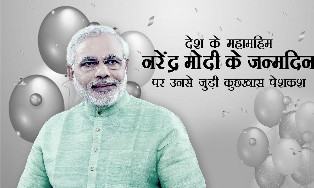 देश के महामहिम नरेंद्र मोदी के जन्मदिन पर उनसे जुड़ी कुछ खास पेशकश