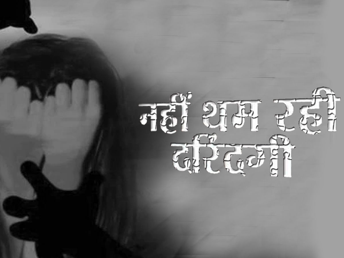 ग्वालियर : छात्रा से दुष्कर्म, ब्लैकमेल कर ऐंठे दो लाख रुपए