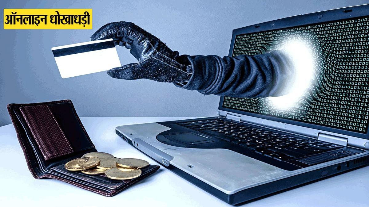 शिवपुरी: शक्कर व्यापारी के साथ हुई 2 लाख रूपये की ऑनलाइन धोखाधड़ी