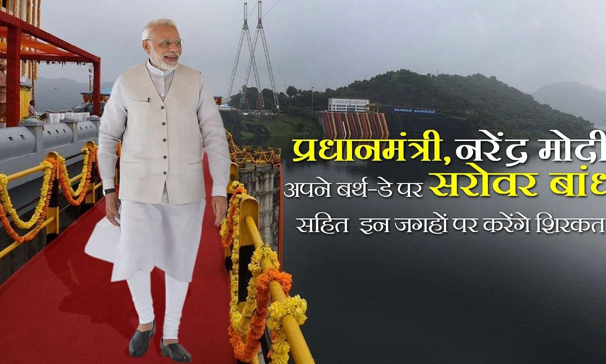 PM मोदी अपने बर्थडे पर सरोवर बांध सहित इन जगहों पर करेंगे शिरकत
