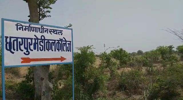 छतरपुर में खुलने वाले मेडिकल कॉलेज को भारत सरकार ने दी मंजूरी