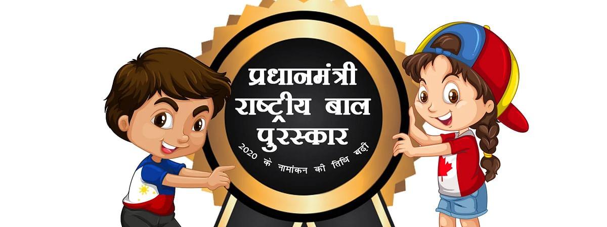 प्रधानमंत्री राष्ट्रीय बाल पुरस्कार- 2020 के नामांकन की तिथि बढ़ी