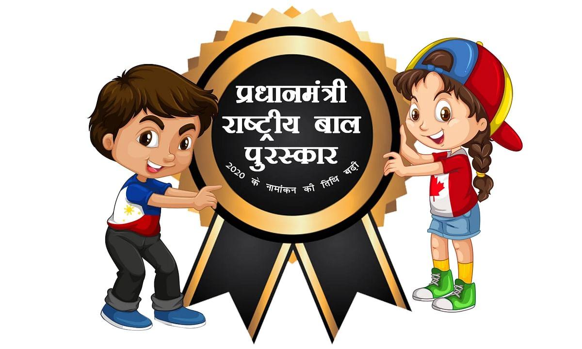 प्रधानमंत्री राष्ट्रीय बाल पुरस्कार-2020 के नामांकन की तिथि बढ़ी