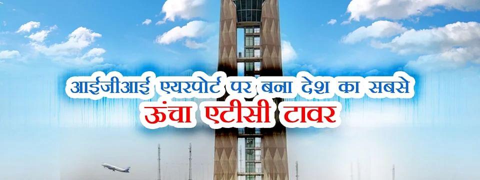 सबसे ऊंचा एटीसी टावर