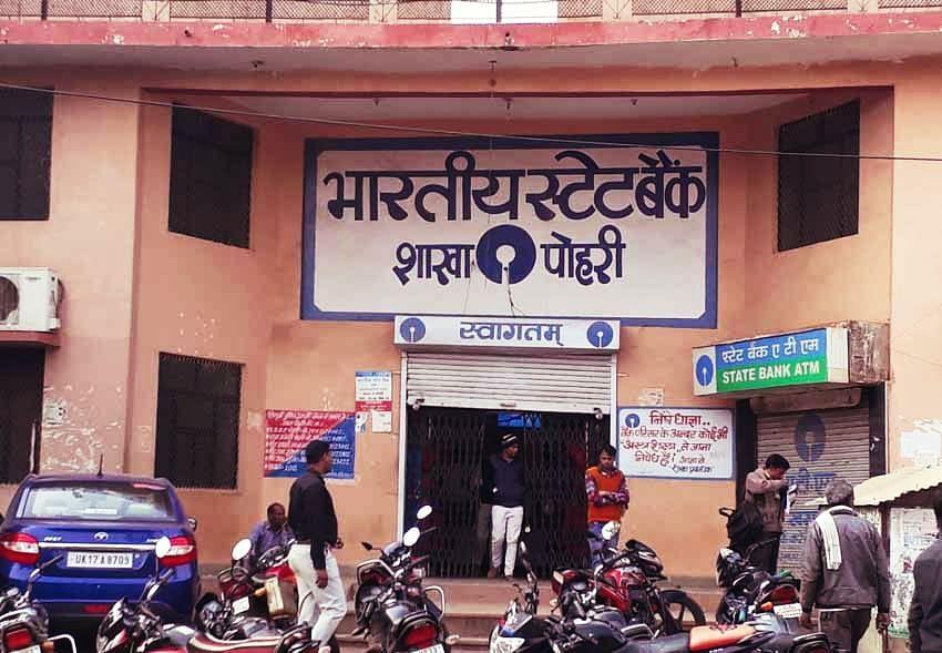शिवपुरी: स्टैट बैंक की सेवाओं से असंतुष्ट नजर आ रहे है उपभोक्ता