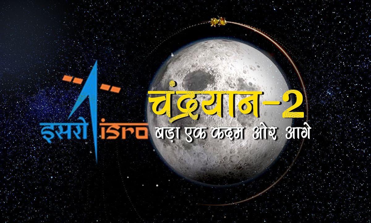 चंद्रयान-2 बढ़ा एक कदम ओर आगे, किया लैंडर 'विक्रम' को ऑर्बिटर से अलग