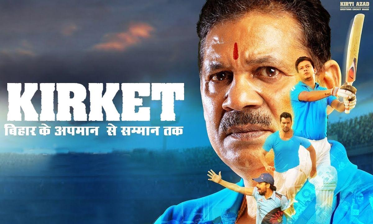 रिव्यू - क्रिकेट के राजनैतिक दांवपेंच दिखाती है फिल्म 'किरकेट'