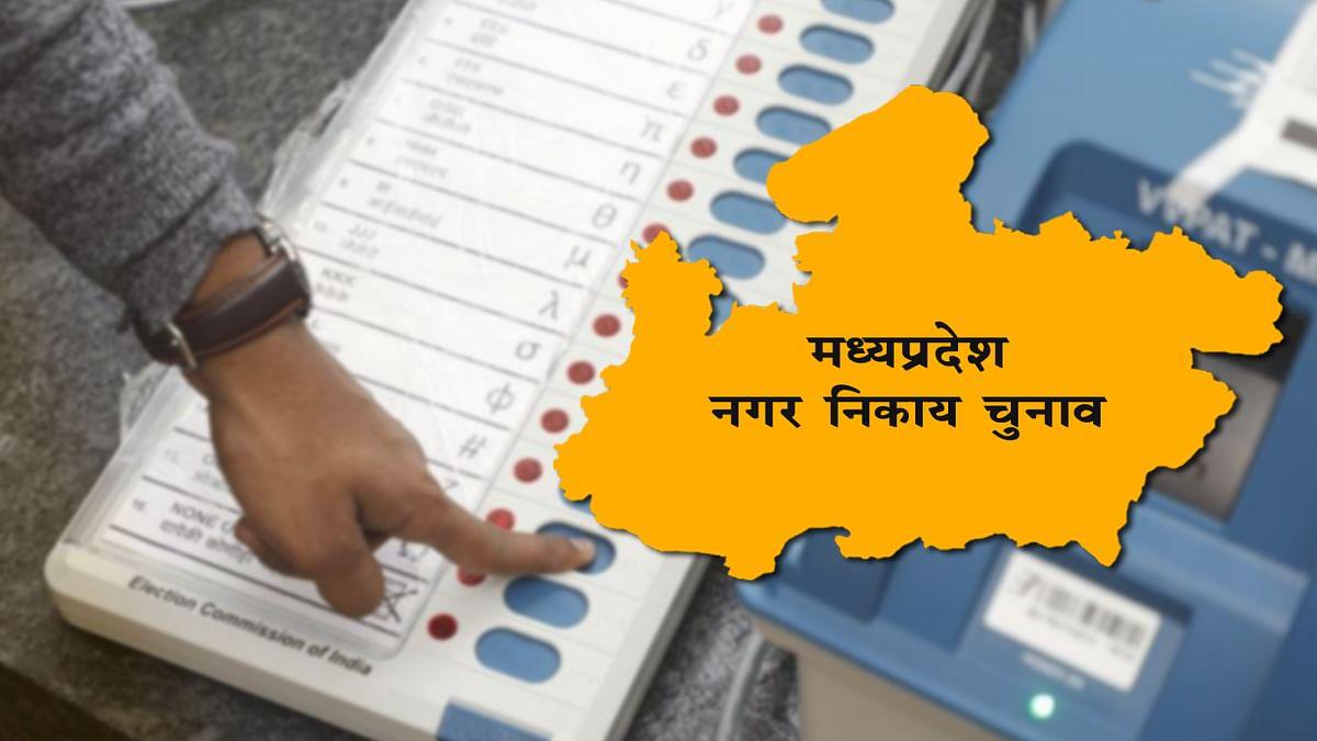 भोपाल : प्रदेश में 20 फरवरी के बाद होंगे नगरीय निकाय और पंचायत चुनाव