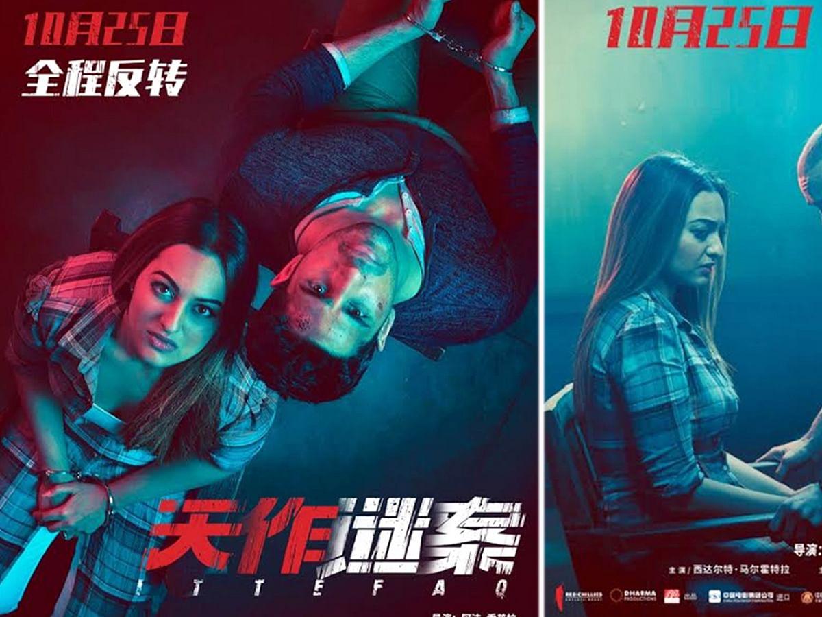 चाइना में 25 अक्टूबर को रिलीज होगी फिल्म 'इत्तेफाक़'