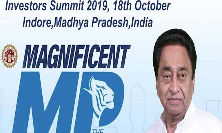 """इंदौरः """"मैग्नीफिसेंट एमपी"""" कार्यक्रम से खुलेंगे निवेश के नए द्वार"""