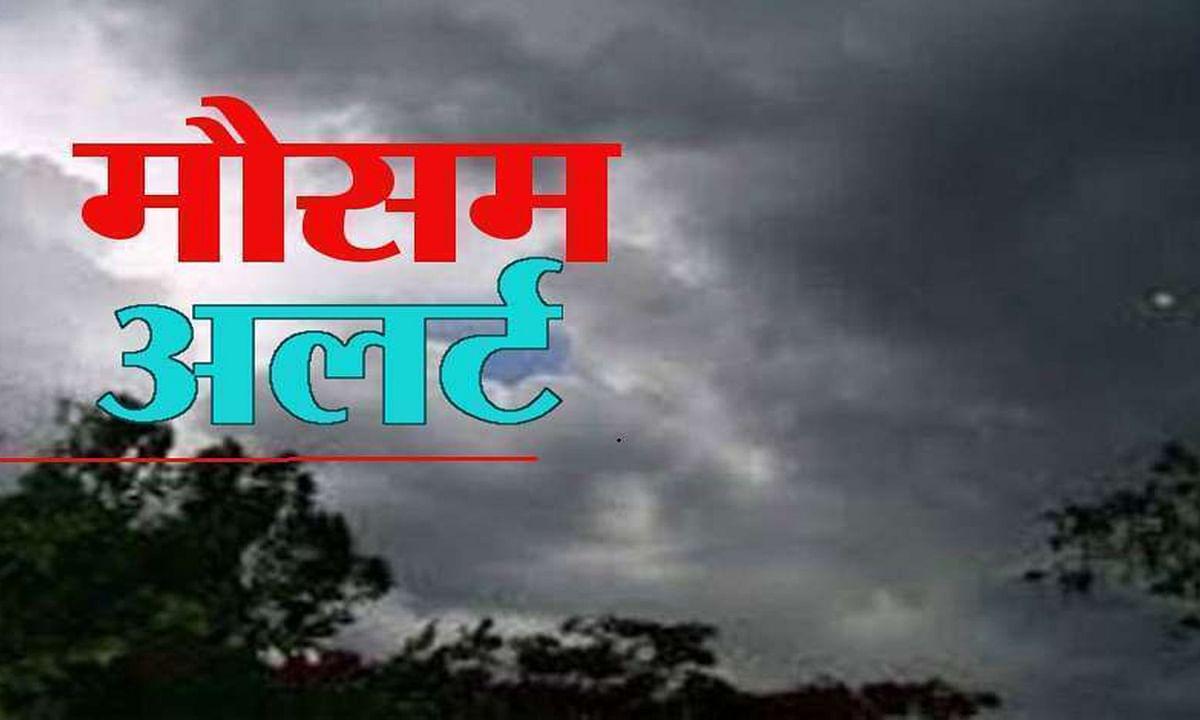 Weather MP : अचानक मौसम ने ली करवट, बादलों ने डाला डेरा