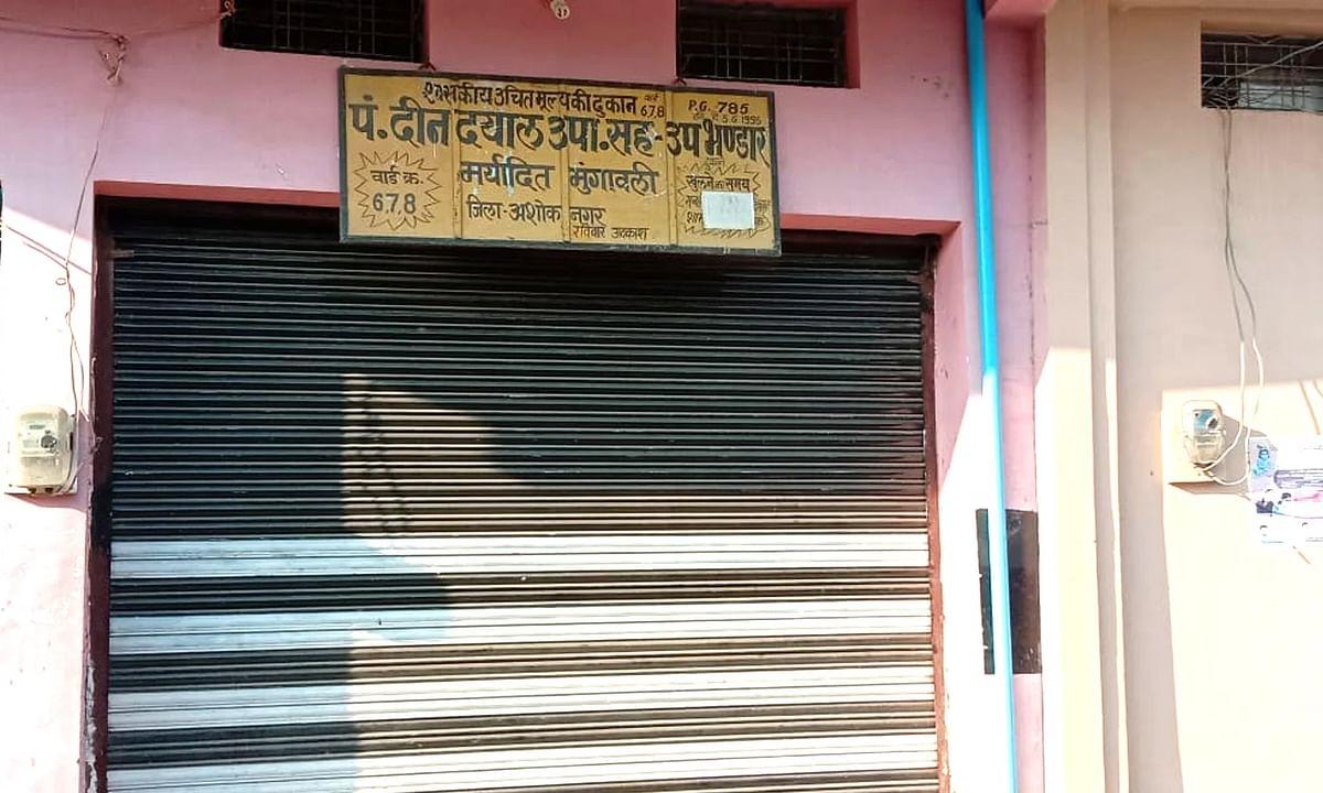 फर्जीवाड़े का मामला दर्ज होने के बाद भी संचालित हो रही राशन की दुकान
